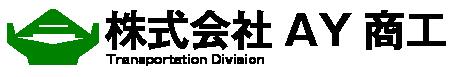 AY商工株式会社
